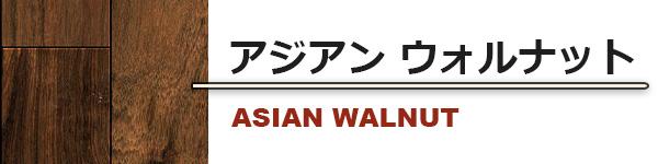 アジアン・ウォルナット