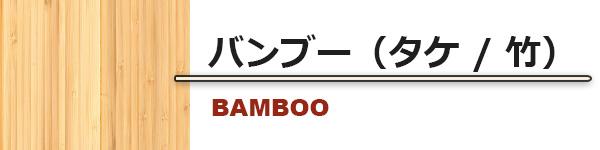 バンブー(タケ / 竹)