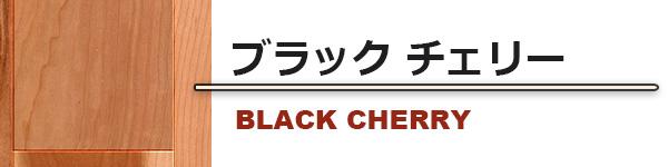 ブラック・チェリー
