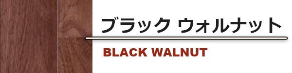 ブラック・ウォルナット