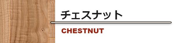 チェスナット(クリ / 栗)