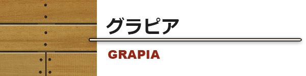 グラピア(ガラッパ)