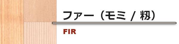 ファー(モミ / 籾)