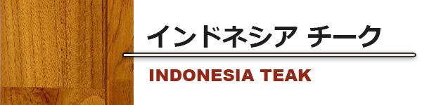 インドネシアチーク