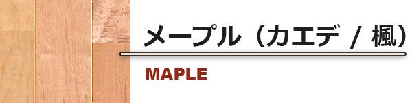 メープル(カエデ / 楓)