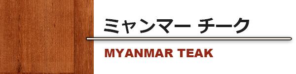 ミャンマーチーク