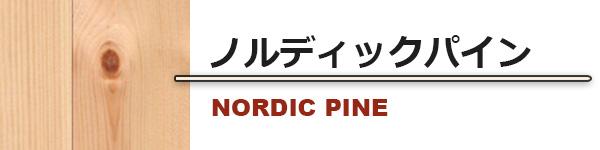 ノルディックパイン