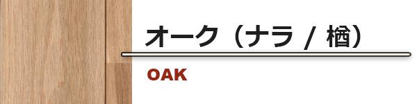オーク(ナラ / 楢)