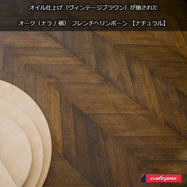 オーク(ナラ / 楢) フレンチヘリンボーン 複合フローリング【ナチュラル】施工事例