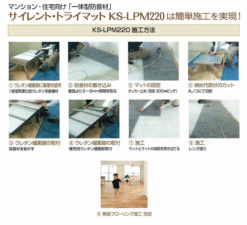 サイレントトライマット 遮音マット(下地合板付き) 下地材【L-45】無塗装 22×455×910mm