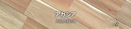 w-acacia