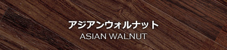 w-asianwalnut