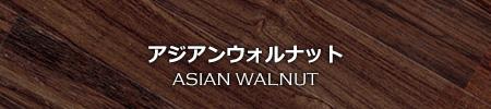 w-asianwalnut