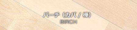 w-birch