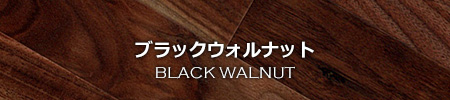 w-blackwalnut