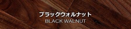 w-blackwalnut
