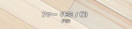 w-fir