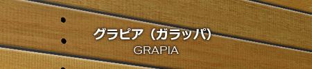 w-grapia