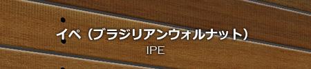 w-ipe