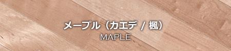 w-maple