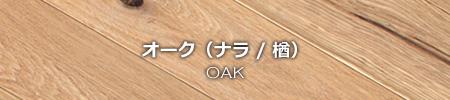 w-oak