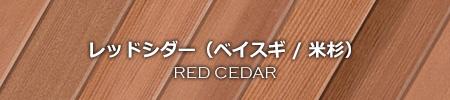 w-redcedar