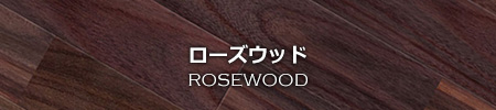 w-rosewood