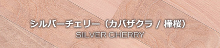 w-silvercherry