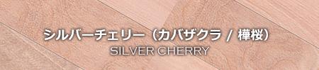 w-silvercherry