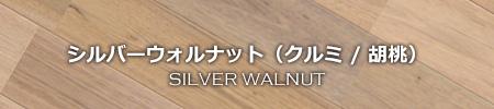 w-silverwalnut