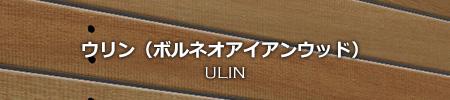 w-ulin
